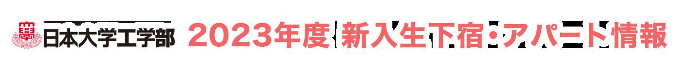 日本大学工学部 下宿アパート情報