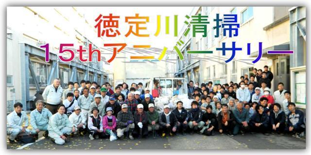 徳定川清掃15th_1