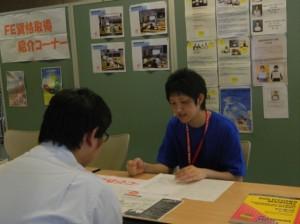 国際的なエンジニアを目指すFE試験について知れる!