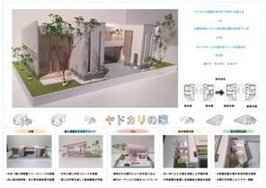 毎日新聞社学生住宅デザインコンテストimage006