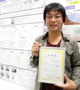 第38回溶液化学シンポジウムポスター賞image002