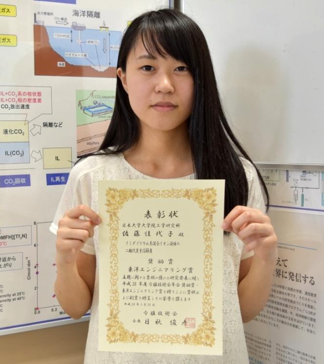 分離技術会年会2016奨励賞image001