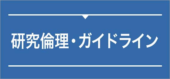 研究倫理・ガイドライン