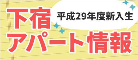 平成29年度新入生 下宿・アパート情報