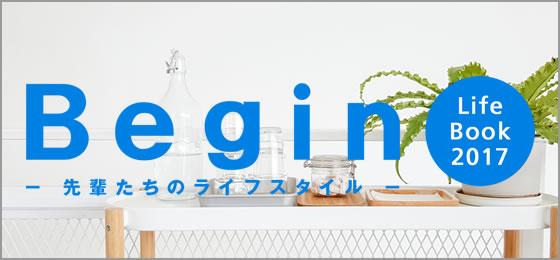 Bigin2017