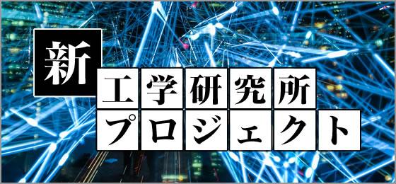 http://www.ce.nihon-u.ac.jp/topics08/rie_project/