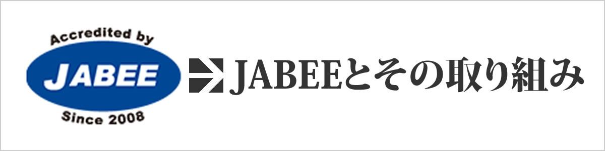 JABEEとその取り組み