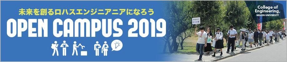 日本大学工学部オープンキャンパス2019