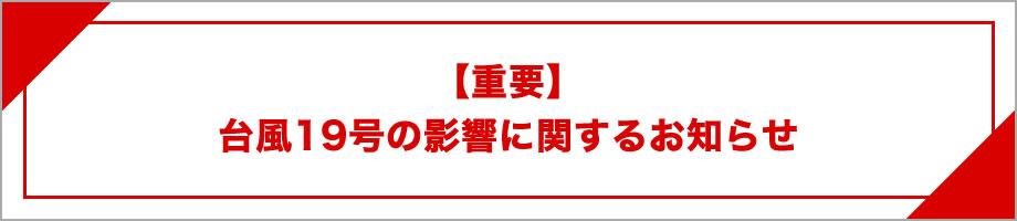 台風19号の影響に関するお知らせ