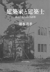 2014日本建築学会著作賞image004