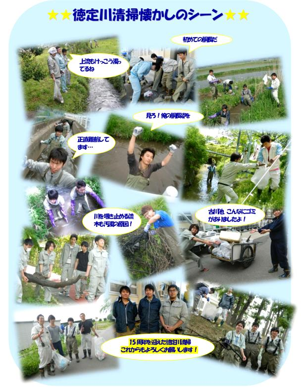 徳定川清掃15th_13