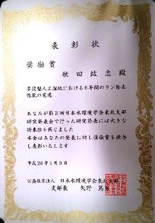 2016日本水環境学会東北支部奨励賞image003
