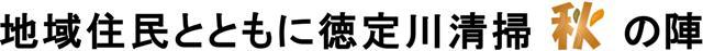 徳定川清掃2015秋の陣①