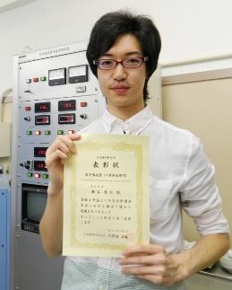 日本材料科学会若手奨励賞2015 image001