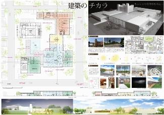 東北建築学生賞テクニカルセミナー2015image003