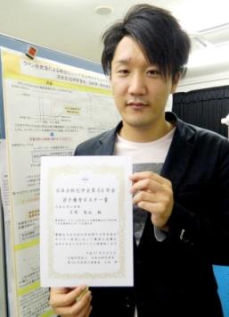 2015日本分析化学会ポスター賞image001