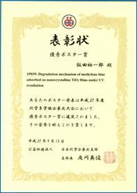 2015化学系学協会セラミックス協会受賞image004