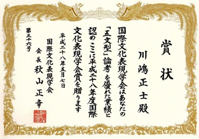 平成28年度国際文化表現学会賞image001