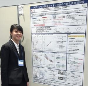 生命 佐藤さん2016分離技術学会奨励賞受賞2