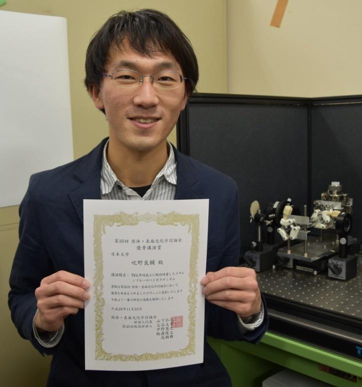 2016第35回固体・表面化学討論会優秀講演賞image001