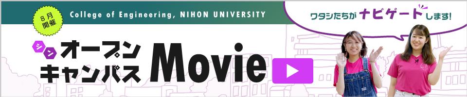 シン・オープンキャンパス2021動画