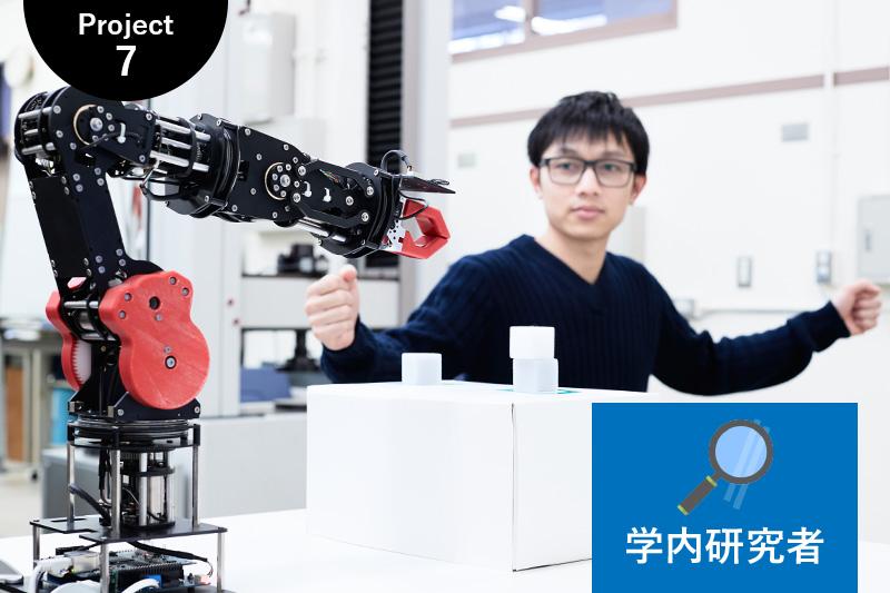 日本大学工学研究所 ロボットシステム基盤プロジェクト
